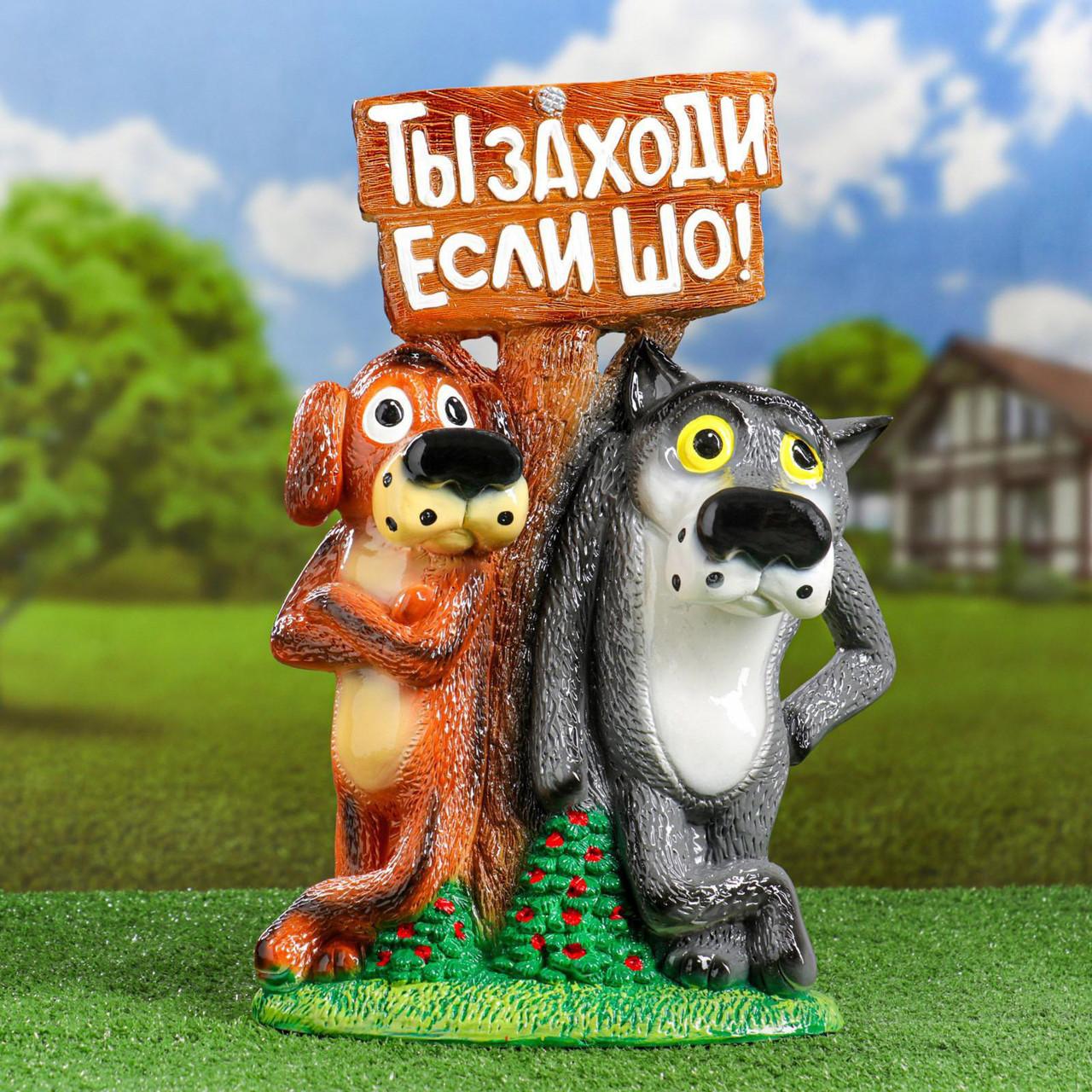 Садовый декор «Волк с Собакой» (46 см, гипс)