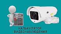Калькулятор хранилища видеонаблюдения ip камер