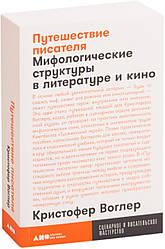 Книга Подорож письменника. Автор - Крістофер Воглер (Альпіна)