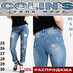 Женские джинсы рванка, зауженные джинсовые рваные брюки скинни Colin`s