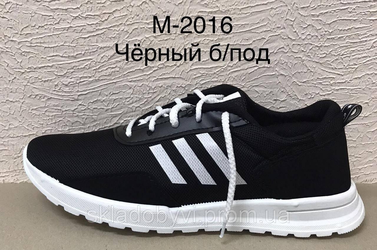 Мокасины мужские М-2016 черные б/под