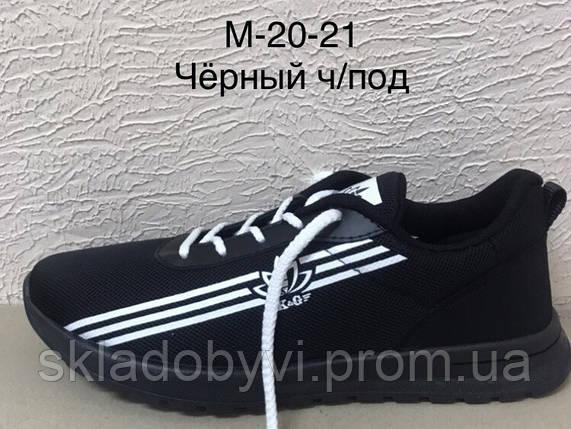 Мокасины мужские М-20-21 черные ч/под, фото 2