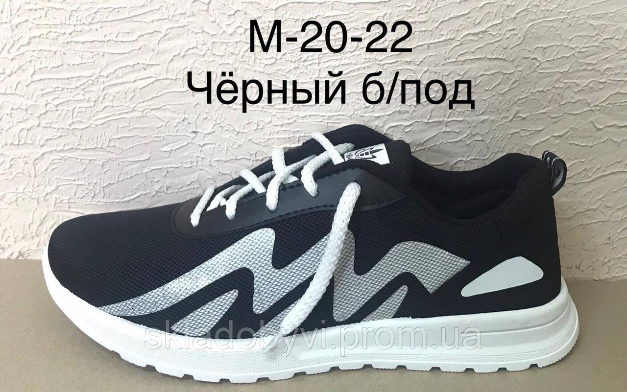 Мокасини чоловічі М-20-22 чорні б/під