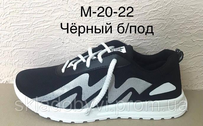 Мокасини чоловічі М-20-22 чорні б/під, фото 2