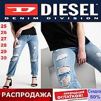 Женские джинсы Diesel, летние джинсы-рванки, тертые, гоубые скинни, бойфренды.