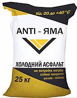 Холодный асфальт ANTI-ЯМА в мешках 25кг