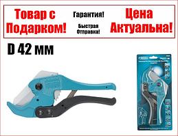 Ножиці для різання труб ПВХ універсальні D 42 мм Gross 78424
