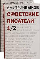 Дмитрий Быков Советские писатели