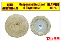 Шерстяной полировальный круг на липучке для УШМ диаметр 125 мм ZIC 125-77