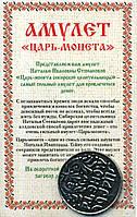 Наталья Ивановна Степанова Амулет «Царь-монета»