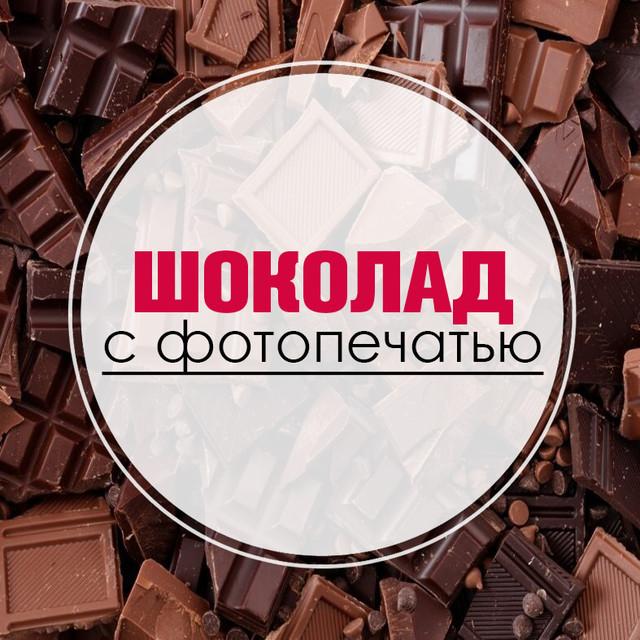 Шоколад с печатью