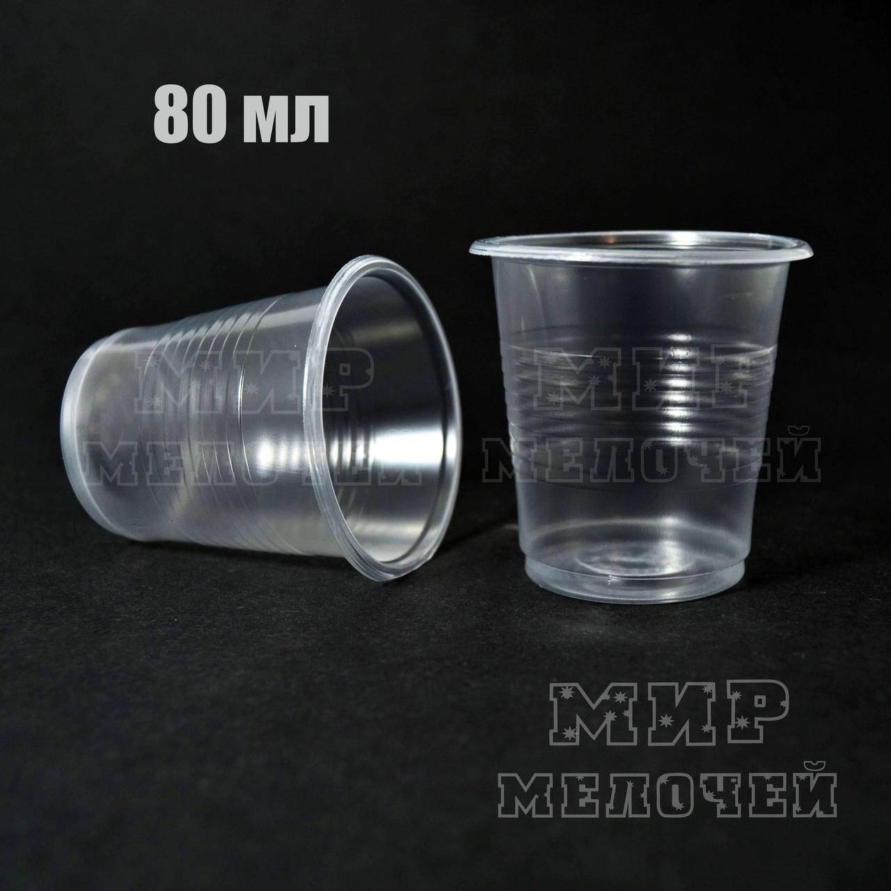 Стопка пластиковая  80гр Дифлон ПП (100 шт)