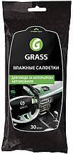 Серветка GRASS волога для догляду за інтер'єром авто (30шт) IT-0311