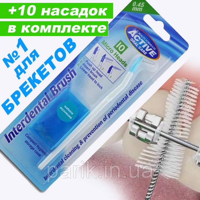 Уход за брекетами. Щетка +Ершики для зубов 10 шт.