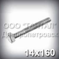 Болт М14х160 ГОСТ 7796-70 (ГОСТ 7808-70, ГОСТ 7795-70) оцинкованный с уменьшенной головкой