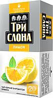 """Чай """"ТРИ СЛОНА"""" 20ф/п*1,3г Чорний Лимон б/я (1/20 або 16), фото 1"""