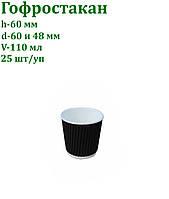Бумажный стакан гофро Ripple черный 110 мл 25 шт/уп
