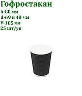Бумажный стакан гофро Ripple черный 185 мл 25 шт/уп