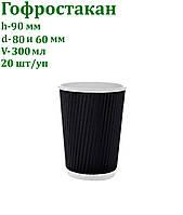 Бумажный стакан гофро Ripple черный 300 мл 20 шт/уп