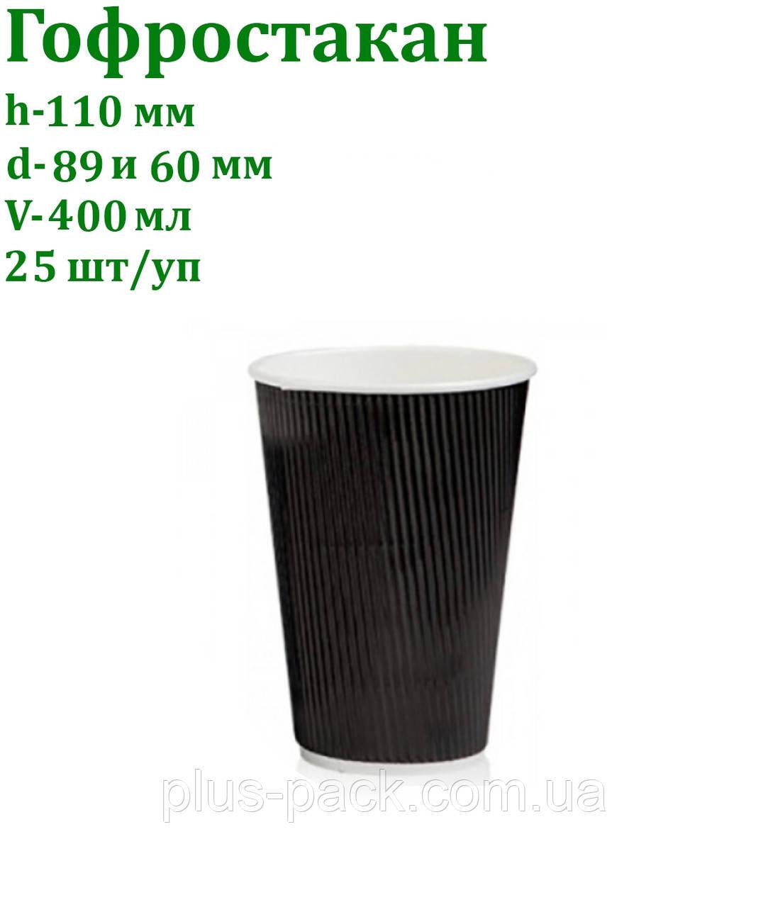 Бумажный стакан гофро Ripple черный 400 мл 25 шт/уп