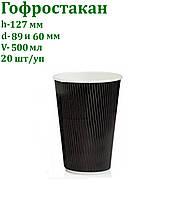 Бумажный стакан гофро Ripple черный 500 мл 20 шт/уп