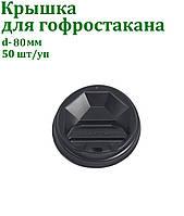 Крышка черная Т-80 для бумажного стакана 300 мл 50 шт/уп