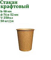Крафтовый одноразовый стакан CRAFT 250 мл 50 шт/уп