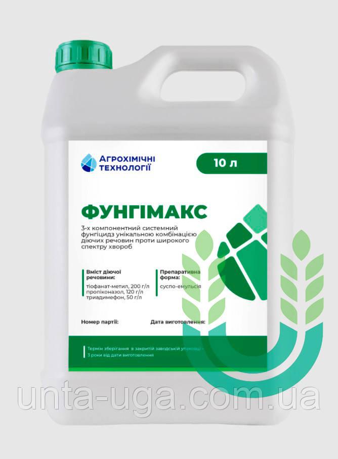 Фунгимакс трехкомпонентный системный фунгицид для первой обработки зерновых
