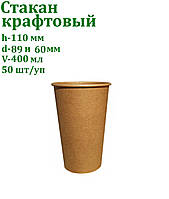 Крафтовый одноразовый стакан CRAFT 400 мл 50 шт/уп