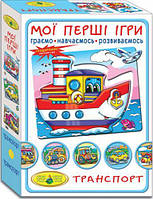 """Игра """"Мои первые игры Транспорт"""" увлекательная развивающая детская настольная игра для мальчиков."""