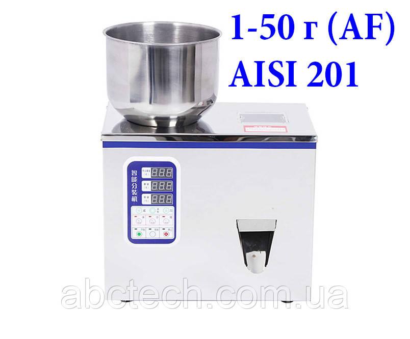 Ваговий дозатор лінійний напівавтоматичний 1 50 грам сипучих продуктів AF-50 дискретної дії Сталь 201