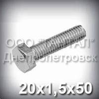 Болт М20х1,5х50 міцність 8.8 ГОСТ 7805-70 (ГОСТ 7798-70, DIN 933) оцинкований