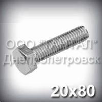 Болт М20х80 міцність 8.8 оцинкований DIN 933 (ГОСТ 7805-70, ГОСТ 7798-70)