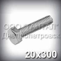 Болт М20х300 міцність 8.8 оцинкований DIN 931 (ГОСТ 7805-70, ГОСТ 7798-70)