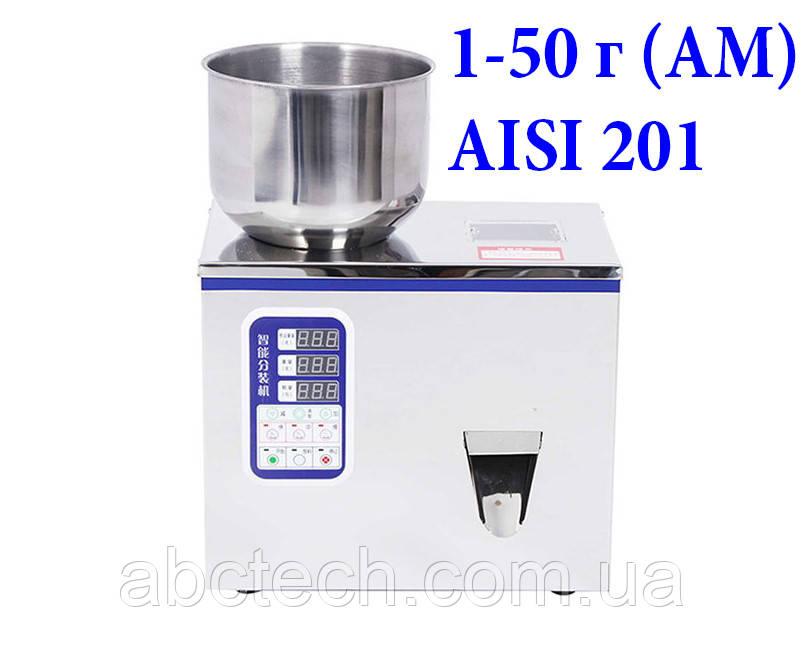 Автоматический линейный весовой дозатор сыпучих продуктов 50 грамм вибролотковый для фасовки AM-50 Сталь 201