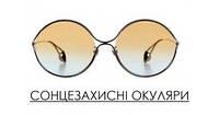 Знижка 40% на сонцезахисні окуляри