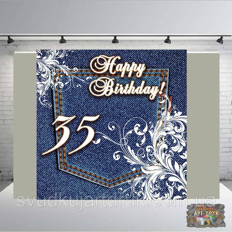 З Днем народженняБанер 2х2, на ювілей, день народження. Друк банера  Фотозона Замовити банер З Днем народже