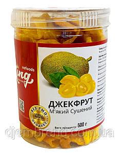 Джекфрут сушеный без сахара, ТМ King, 500 гр. банка.