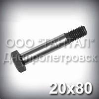 Болт М20х80 міцність 8.8 DIN 609 (ГОСТ 7817-80, DIN 610) сталь 40Х