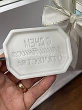 """ЕКСКЛЮЗИВ! Силіконовий Молд-рамка шоколаду і мастики """"З Днем захисника вітчизни"""""""