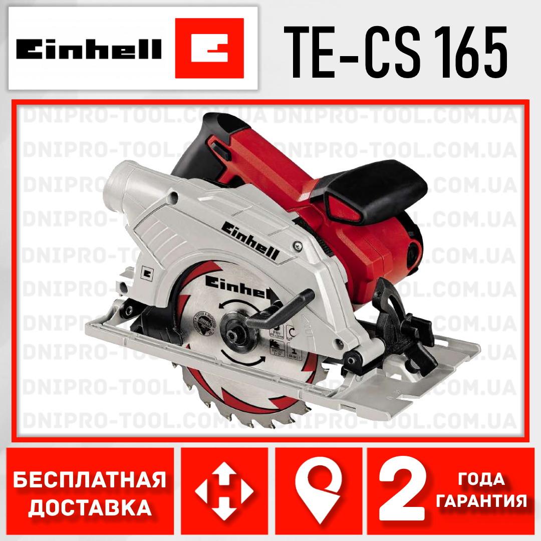 Пила дисковая электрическа Einhell TE-CS 165 (Циркулярка циркулярная паркетка)