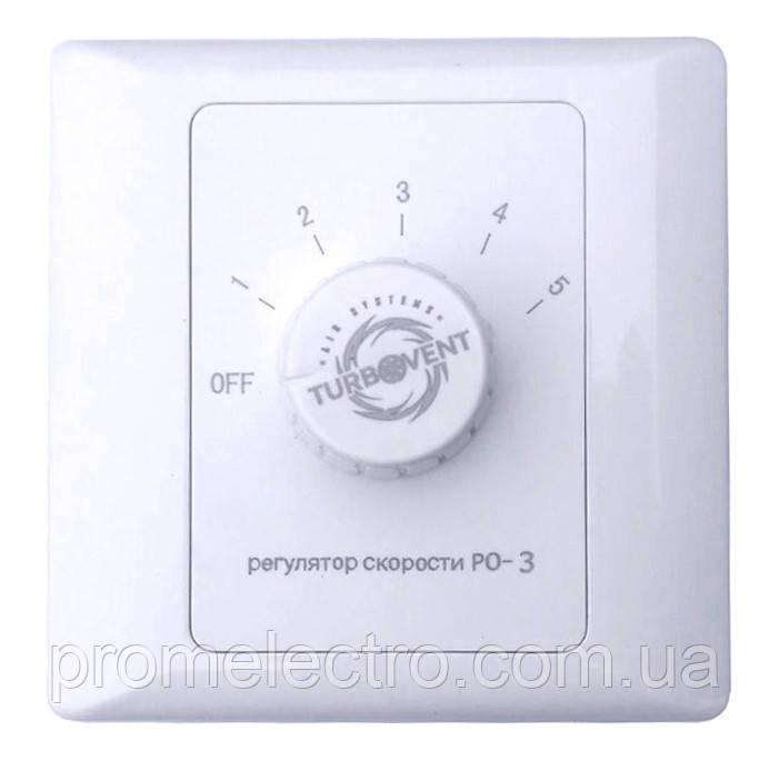Регулятор оборотов вентилятора РО-3