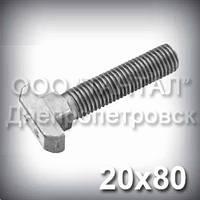 Болт М20х80 DIN 188 для Т-образних верстатних пазів з прямокутною головкою
