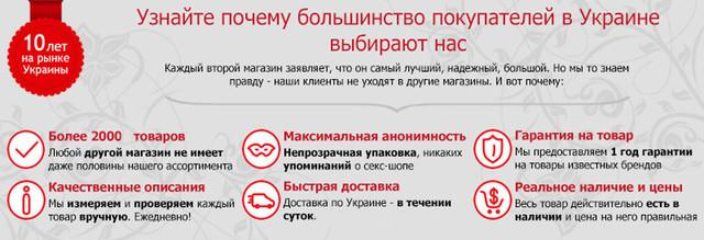 Переваги секс шоп україна