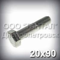 Болт М20х90 міцність 110 (10.9) ГОСТ 22353-77 (ГОСТ Р 52644-2006, DIN 6914)