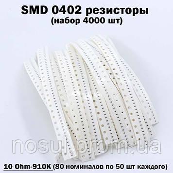 SMD 0402 резисторы (набор 4000 шт 10 Ohm-910K) 80 номиналов по 50 шт каждого