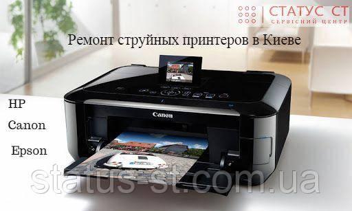 Ремонт струйных принтеров Киев