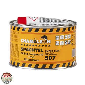 Шпаклівка по пластику Chamaleon Super Flex 507, 1 кг