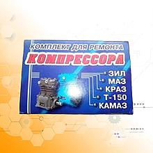 Ремкомплект компрессора ЗИЛ КАМАЗ КрАЗ МАЗ (полный) 130-3509509-01