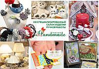 Cпециализированный  салон изделий ручной работы HandMade приглашает к участию!
